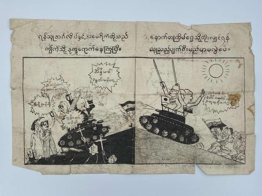 WW2-1947 Burmese Propaganda Poster For Indian Independence